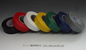 yazaki ナシジテープ.7色